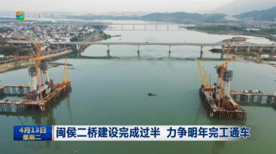 闽侯二桥建设完成过半 力争明年完工通车
