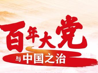 中国国家治理现代化百年的支撑保障