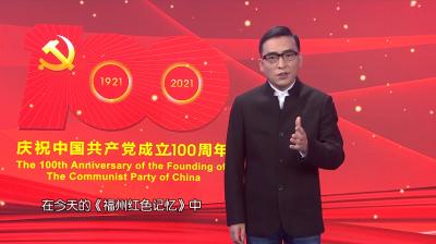 【福州红色记忆】翁良毓:反文化侵略的先驱