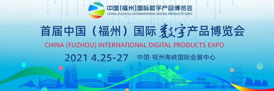 首届中国(福州)国际数字产品博览会