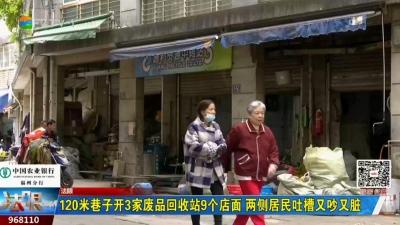 120米巷子开3家废品回收站9个店面 两侧居民吐槽又吵又脏