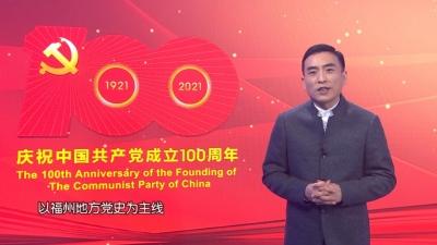 【福州红色记忆】王荷波:坚守初心 品重柱石