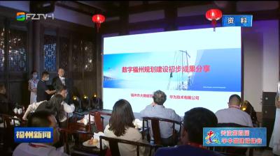 """第四届数字中国建设峰会""""有福之州·对话未来""""系列活动24日至27日举行"""