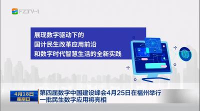 第四届数字中国建设峰会4月25日在福州举行 一批民生数字应用将亮相