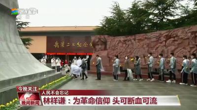 学党史 悟思想 办实事 开新局 央视关注中国工人运动先驱林祥谦