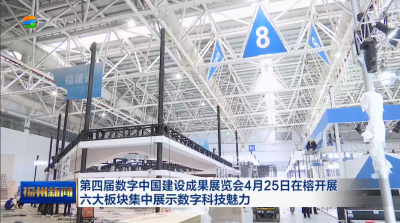 第四届数字中国建设成果展览会4月25日在榕开展 六大板块集中展示数字科技魅力