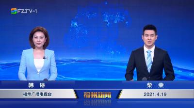 【2021.4.19】《福州新闻》
