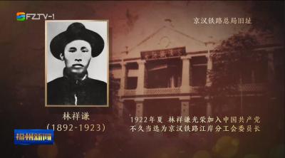 革命脊梁 林祥谦:中国工人运动先驱