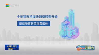 """我市今年开发""""数智云商平台""""程序 整合促销、交通、服务等功能 创造便捷高效的消费体验"""