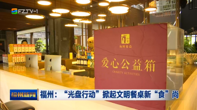 """福州:""""光盘行动""""掀起文明餐桌新""""食""""尚"""