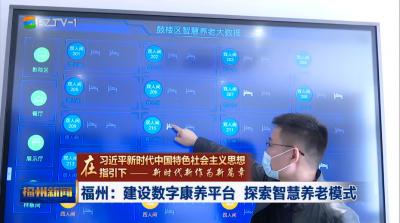 福州:建设数字康养平台 探索智慧养老模式