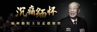 专题 | 沉痛缅怀!福州籍院士吴孟超逝世
