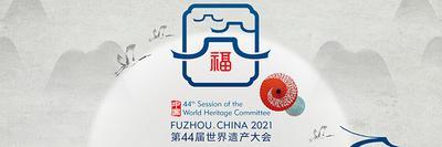 迎接第44届世界遗产大会