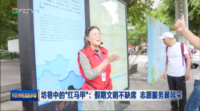 """坊巷中的""""红马甲"""":假期文明不缺席 志愿服务展风采"""