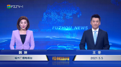 【2021.5.5】《福州新闻》