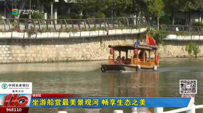 坐游船赏最美景观河 畅享生态之美