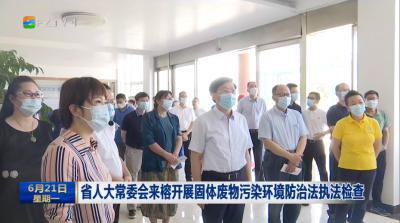 省人大常委会来榕开展固体废物污染环境防治法执法检查