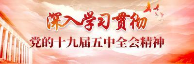 深入学习贯彻党的十九届五中全会精神