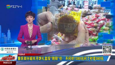 重慶部分超市月餅禮盒現