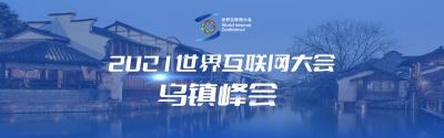 2021世界互联网大会乌镇峰会