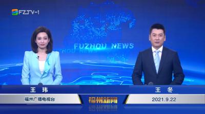 【2021.9.22】《福州新闻》