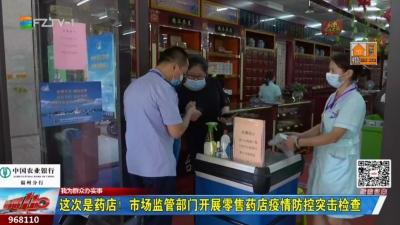 這次是藥店!市場監管部門開展零售藥店疫情防控突擊檢查