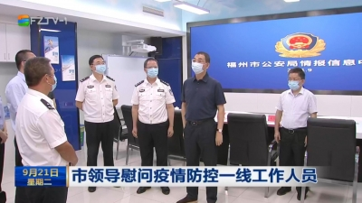 市领导慰问疫情防控一线工作人员