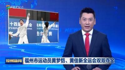 福州市运动员黄梦恺、黄佳新全运会双双夺金