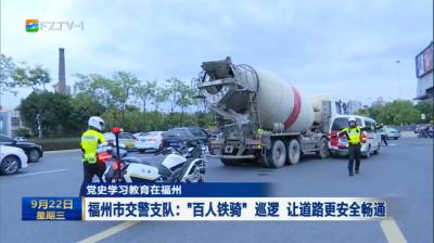"""党史学习教育在福州  福州市交警支队:""""百人铁骑""""巡逻 让道路更安全畅通"""