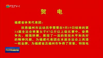 福州市运动员李雯雯、黄梦恺夺金全运会
