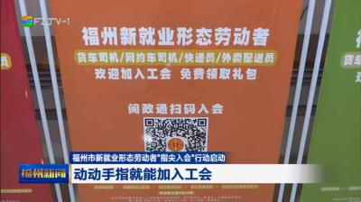 """福州市新就业形态劳动者""""指尖入会""""行动启动 动动手指就能加入工会"""