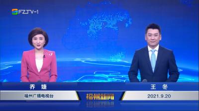 【2021.9.20】《福州新闻》