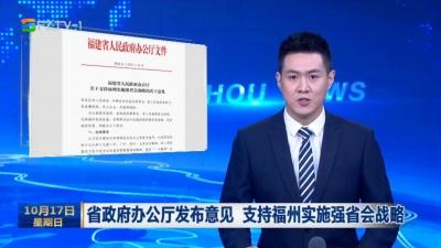 省政府办公厅发布意见 支持福州实施强省会战略