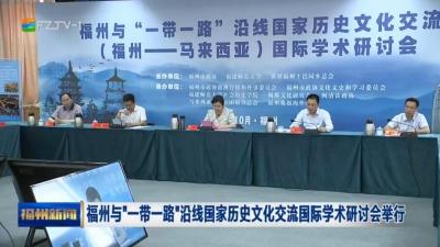 """福州与""""一带一路""""沿线国家历史文化交流国际学术研讨会举行"""