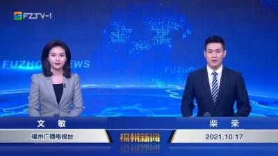 【2021.10.17】《福州新闻》